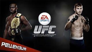 Обзор EA Sports UFC. То левой, то правой