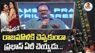 Krishnam Raju Speech At Saaho Pre Release Event | Prabhas, Shraddha Kapoor, Sujeeth | Vanitha TV