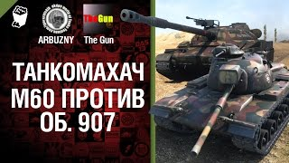 М60 против Объект 907 - Танкомахач №29 - от ARBUZNY и TheGUN [World of Tanks]