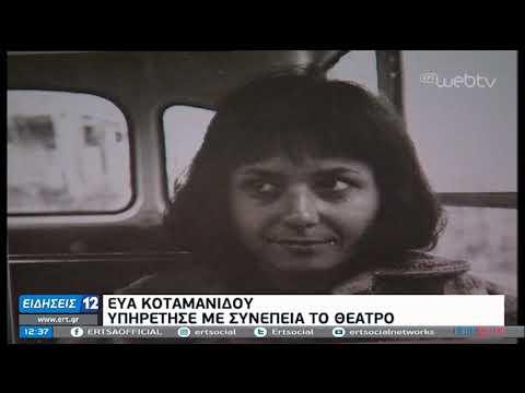 Εύα Κοταμανίδου | Έφυγε απο τη ζωή η ηθοποιός |  27/11/20 | ΕΡΤ