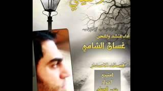 مازيكا غسان الشامي امنيتي _ اذاعة العهد تحميل MP3