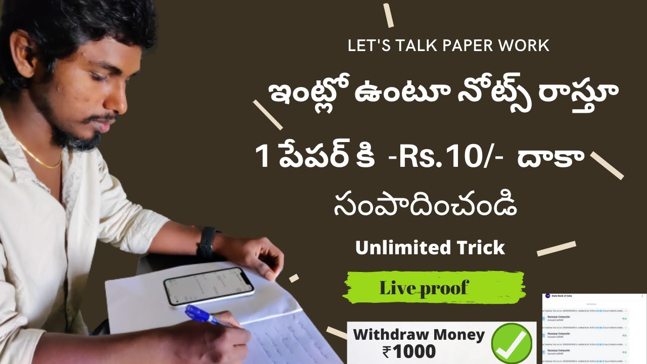 How to earn money online without investment telugu | how to make money online in telugu 2021 thumbnail