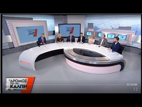 Ο Δρόμος προς την Κάλπη   26/06/2019   ΕΡΤ