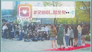 [모모그램] #굿바이_암쏘핫👀💦