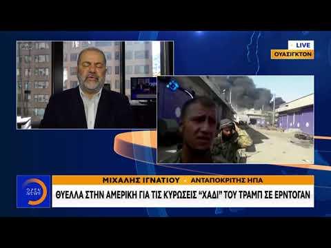 """Θύελλα στην Αμερική για τις κυρώσεις """"χάδι"""", Τραμπ σε Ερντογάν- Κεντρικό Δελτίο 15/10/2019   OPEN TV"""