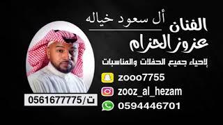 تحميل اغاني ال سعود خياله عزوز الحزام MP3