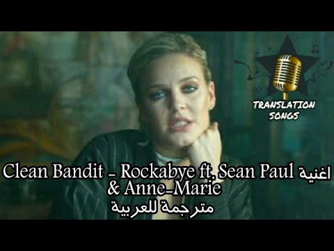 اغنية Clean Bandit - Rockabye ft. Sean Paul & Anne-Marie مترجمة للعربية