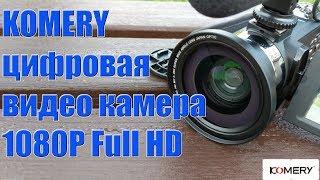 KOMERY  1080P Full HD портативная цифровая видеокамера с WiFi