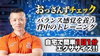 【背中筋トレ】村マヨ「おっさんずチェック」あなたは大丈夫?【自宅で簡単1日1分エクササイズ】