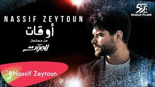 Nassif Zeytoun - Aw'at [Till Death Series] (2021) / [مسلسل للموت] ناصيف زيتون - أوقات تحميل MP3