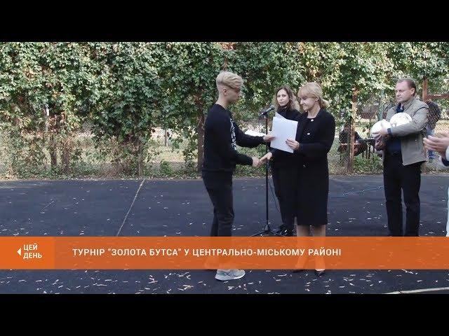 Ольга Бабенко на чемпионате «Золотая бутса-2018»