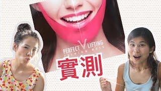 ⚗實測🔬 V面神器- Perfect V lifting + 詳細報告 // AVAJAR KOREA