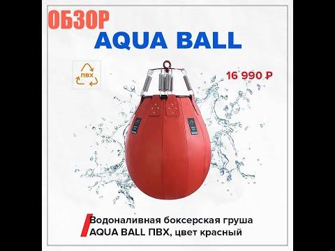 Водоналивная боксерская груша «AQUA BALL» натуральная кожа, цвет коричневый
