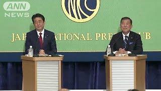 安倍総理VS石破氏自民・総裁選討論会ノーカット218/09/14