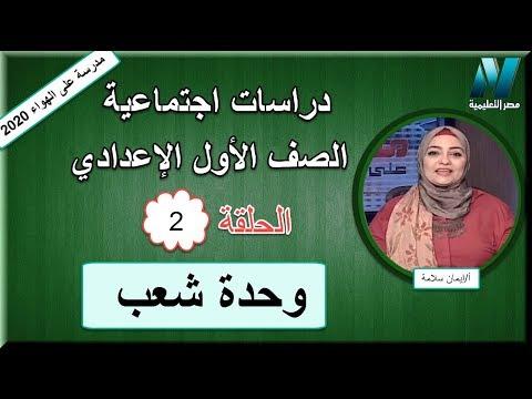 talb online طالب اون لاين دراسات الصف الاول الاعدادي 2020 (ترم 1) الحلقة 2 - وحدة شعب دروس قناة مصر التعليمية ( مدرسة على الهواء )