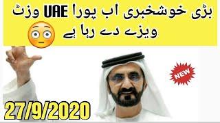 UAE Latest Update | Good News | Tourist Visa | Resident Permit