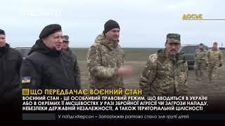 Запроваджений воєнний стан, що він означає для українців?