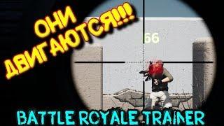 Battle Royale Trainer - ОНИ ДВИГАЮТСЯ!!! #ПРИКОЛЫ,КОСЯКИ,НЕУВЯЗКИ, ЛЯПЫ#