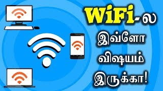 How WiFi works? தமிழ் விளக்கம் | Explained in Tamil