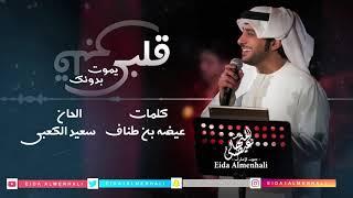 تحميل اغاني عيضه المنهالي - قلبي يموت بدونك (حصرياً)   2018 MP3