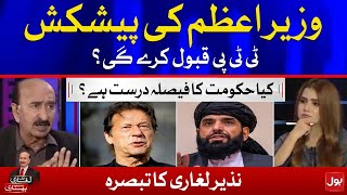 PM Imran Khan Offers To TTP | Ek Leghari Sab pe Bhari