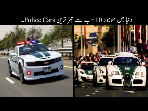Top Ten Super Police Cars In The World Urdu | DUBAI POLICE SUPER CARS | Haider Tv