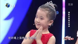 6岁萌娃登台对话涂磊逗笑众人,其父母竟都是袖珍人丨幸福来敲门