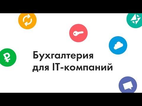 Вебинар: аутсорсинг бухгалтерии для IT-компаний