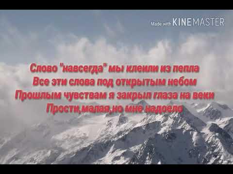 """Текст песни """"Улети"""""""