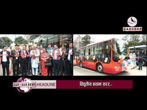 काठमाडौंमा विद्युतीय बस सञ्चालनमा आयो, मोबाइलबाटै भाडा तिर्न सकिने