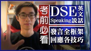 【5**考前衝刺】DSE 英文口試 English Speaking :一條片了解五大回應技巧  + 組織5**發言