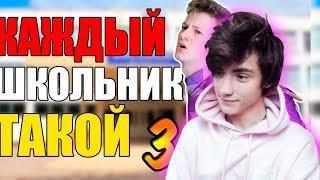 КАЖДЫЙ ШКОЛЬНИК ТАКОЙ 3 | Mak Реакция