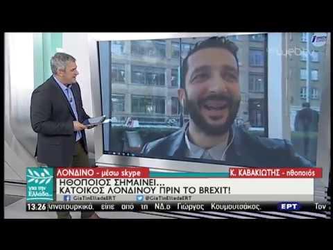 Καριέρα ηθοποιού στο Λονδίνο του Brexit   05/03/19   ΕΡΤ