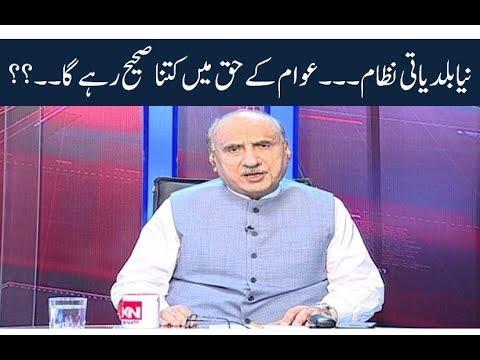 Sajjad Mir Ke Saath 25 September 2018 | Kohenoor News Pakistan