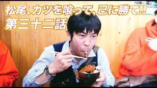 松尾アトム前派出所のりんご長者の旅 第32話