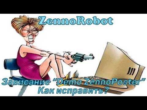 Как исправить зависание БЕСПЛАТНОГО РОБОТА для LuckyGames на DEMO ZennoPoster.