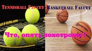 Краны Tennisball Faucet и Basketball Faucet - два хороших лохотрона или что-то больше?
