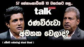 රණවිරුවා අමතක වෙලාද? | Talk With Chatura (Full Episode)
