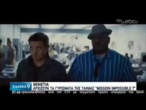 Αρχίζουν τα γυρίσματα του Mission: Impossible 7 σε Βενετία & Αγγλία! | 05/07/2020 | ΕΡΤ
