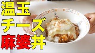麻婆丼に温玉とチーズ乗せたら激ウマ!【アレンジレシピ】