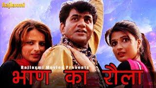 bhaan ka rola song haryanvi dhamaka ! Uttar kumar ! Raju punjabi ! sushila takhar