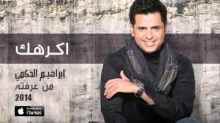 إبراهيم الحكمي - اكرهك (النسخة الأصلية) | 2014
