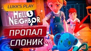 ПРОПАЛ СЛОНИК - Hello Neighbor Hide and Seek - Привет Сосед Прятки