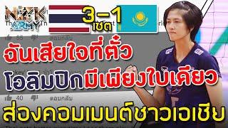 ส่องคอมเมนต์ชาวเอเชีย-หลังสาวไทยตบชนะคาซัคฯ 3-1 เซตเข้าชิงกับเกาหลีใต้เพื่อชิงตั๋วใบสุดท้ายสำเร็จ