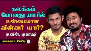 Who is the real winner of Kalakka Povathu Yaaru | Naveen and Kuraishi Interview