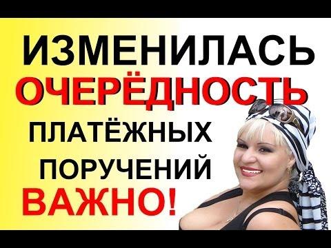 Изменилась Очередность Платежных поручений 2013 г. ст.855 ГК РФ