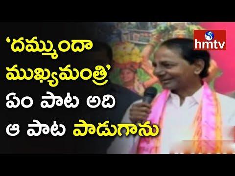CM KCR on Telangana Development | Danam Nagender Join in TRS