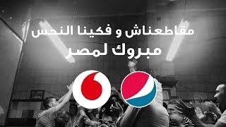 اغاني طرب MP3 عمرو دياب - الفرحة الليلة ???????? من ڤودافون و بيبسي تحميل MP3