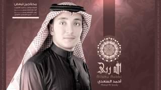 تحميل و مشاهدة محتاجين لبعض - أحمد السعدي & أنصاري | Mehtagin - Ahmad Al Saadi & Ansari MP3