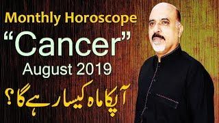 cancer monthly horoscope august 2019 - Thủ thuật máy tính - Chia sẽ